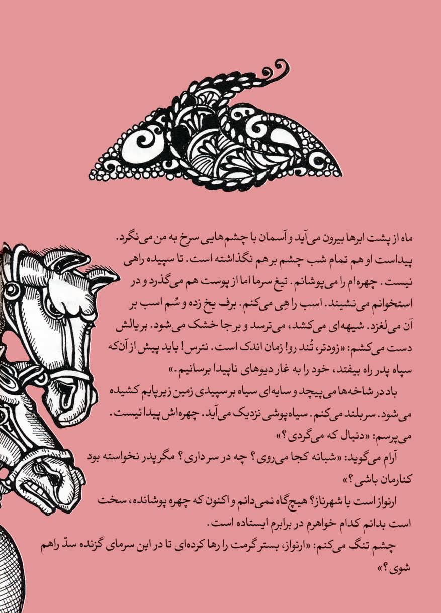 قصه های شاهنامه10 (جمشید)