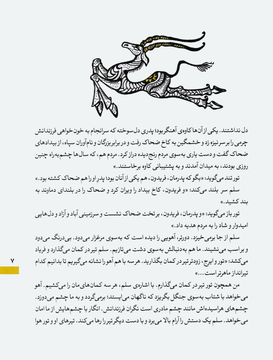 قصه های شاهنامه11 (ایرج)