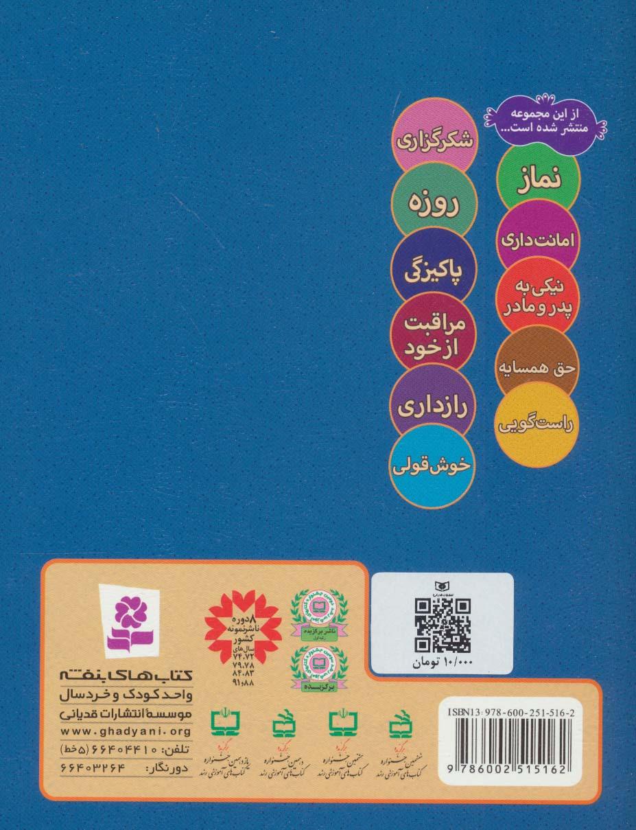 ما کودکان مسلمان 1 (شعرهایی درباره ی قرآن)،(گلاسه)