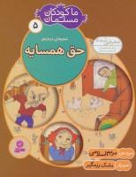 ما کودکان مسلمان 5 (شعرهایی درباره ی حق همسایه)