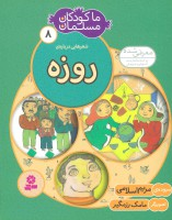 ما کودکان مسلمان 8 (شعرهایی درباره ی روزه)