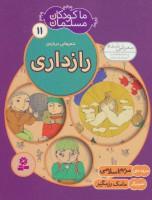 ما کودکان مسلمان11 (شعرهایی درباره ی رازداری)