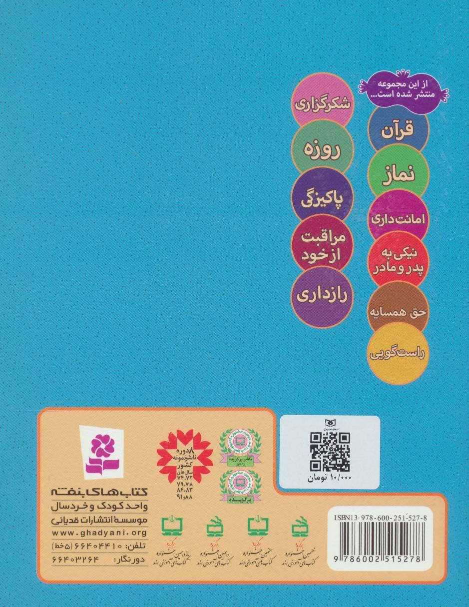 ما کودکان مسلمان12 (شعرهایی درباره ی خوش قولی)