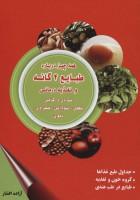 همه چیز درباره طبایع 4 گانه و تغذیه درمانی (سردی و گرمی،بلغمی،سودایی،صفراوی،دموی)