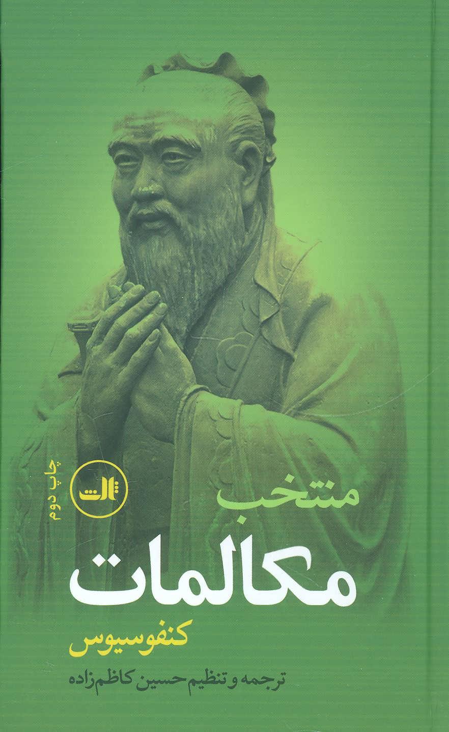 منتخب مکالمات کنفوسیوس