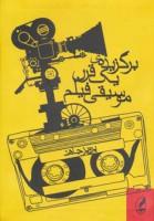 برگزیده ی یک قرن موسیقی فیلم