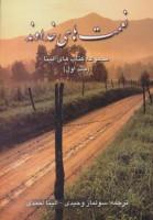 نعمت های خداوند (کتاب های الینا 1)