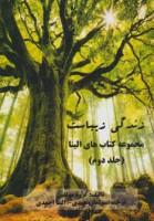 زندگی زیباست (کتاب های الینا 2)