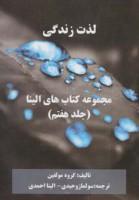 لذت زندگی (کتاب های الینا 7)