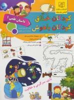 کودکان خلاق کودکان باهوش (داستان علمی 1)