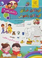 کودکان خلاق کودکان باهوش (داستان علمی 2)