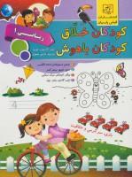 کودکان خلاق کودکان باهوش (ریاضی 1)