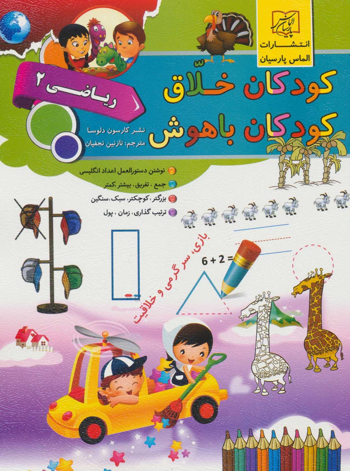 کودکان خلاق کودکان باهوش (ریاضی 2)