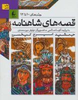قصه های شاهنامه (جلدهای10تا12)