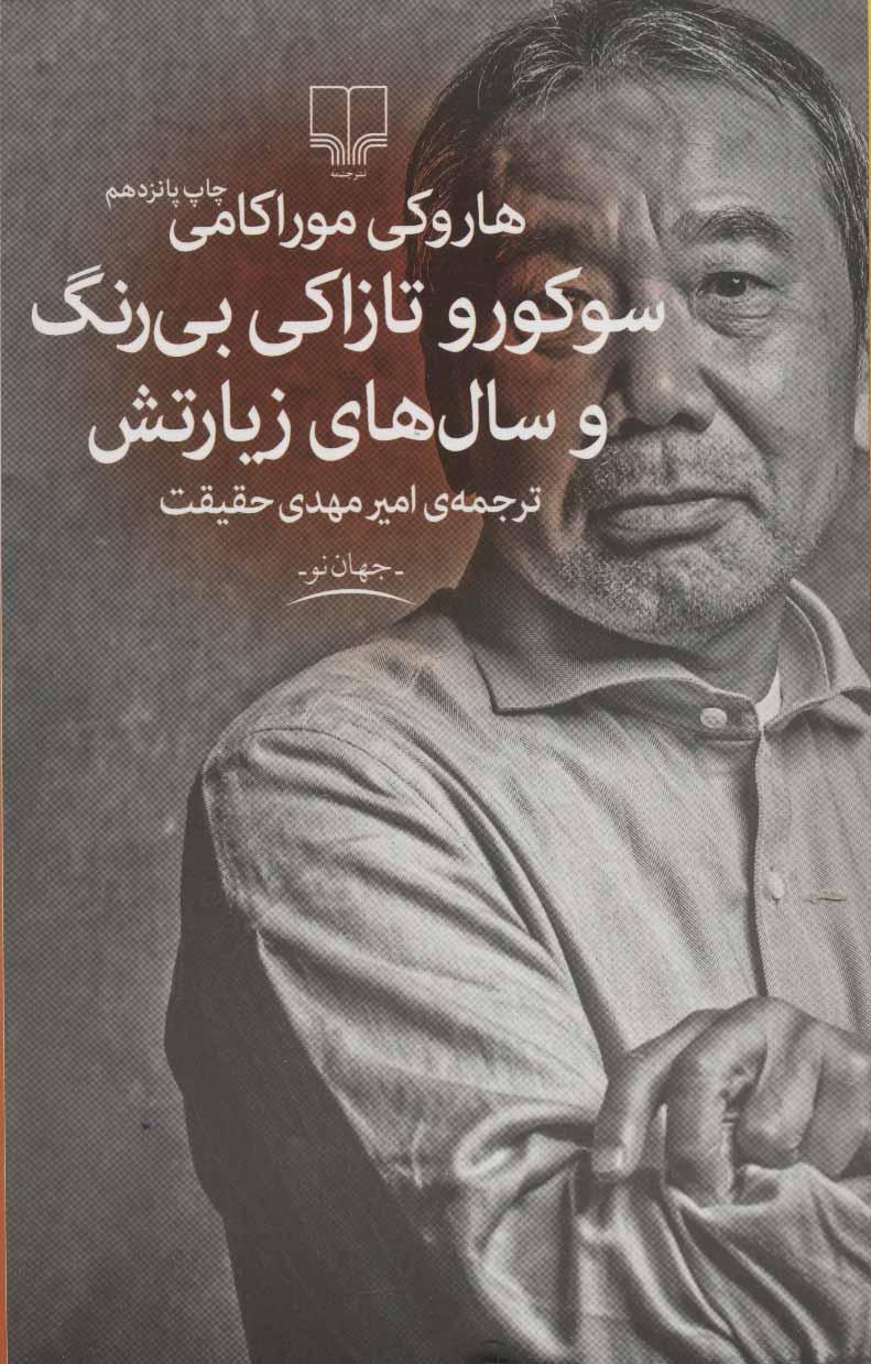 سوکورو تازاکی بی رنگ و سال های زیارتش (جهان نو)