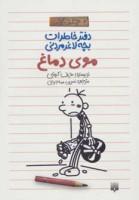 دفتر خاطرات بچه لاغرمردنی 7 (موی دماغ)