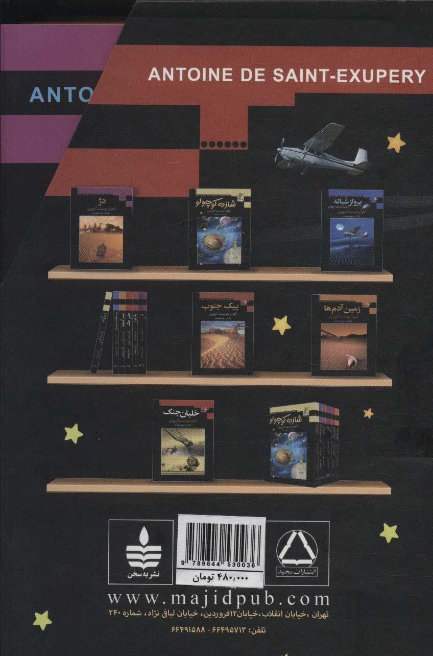 مجموعه داستان های آنتوان دوسنت اگزوپری (6جلدی،باقاب)