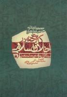 کاوشی نو در اخلاق اسلامی (مقدمات و کلیات شئون حکمت عملی)