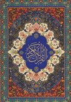 قرآن کریم سخاوت (گلاسه،باقاب،لب طلایی)