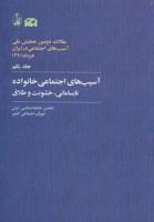 آسیب های اجتماعی خانواده،نابسامانی،خشونت و طلاق (مقالات دومین همایش ملی آسیب های اجتماعی در ایران 1)