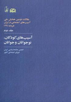 آسیب های کودکان،نوجوانان و جوانان (مقالات دومین همایش ملی آسیب های اجتماعی در ایران 2)