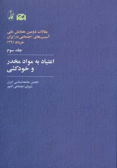 اعتیاد به مواد مخدر و خودکشی (مقالات دومین همایش ملی آسیب های اجتماعی در ایران 3)