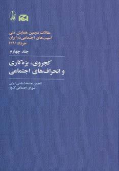 کجروی،بزه کاری و انحراف های اجتماعی (مقالات دومین همایش ملی آسیب های اجتماعی در ایران 4)