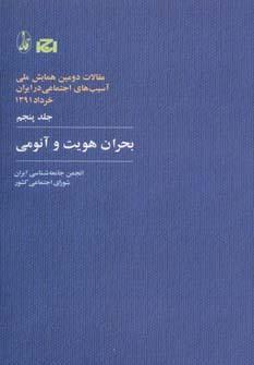 بحران هویت و آنومی (مقالات دومین همایش ملی آسیب های اجتماعی در ایران 5)
