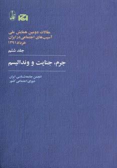 جرم،جنایت و وندالیسم (مقالات دومین همایش ملی آسیب های اجتماعی در ایران 6)