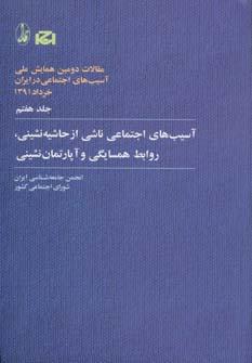 حاشیه نشینی،روابط همسایگی و آپارتمان نشینی (مقالات دومین همایش ملی آسیب های اجتماعی در ایران 7)