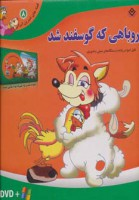 روباهی که گوسفند شد،همراه با دی وی دی (قصه های شیرین ایرانی 8)