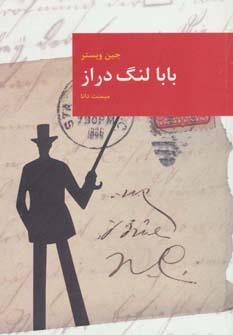 بابا لنگ دراز (رمان های بزرگ جهان 9)