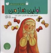 اولین نماز من (شعرهای شیرین درباره نماز برای دختران خوب)،(کودک و نیایش)،(گلاسه)