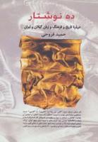 ده نوشتار درباره تاریخ و فرهنگ و زبان گیلان و ایران