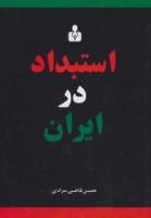 استبداد در ایران