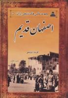عکس های تاریخی ایران 4 (اصفهان قدیم)،(2زبانه)