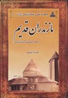 عکس های تاریخی ایران 7 (مازندران قدیم)،(2زبانه)