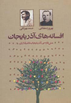 افسانه های آذربایجان (متن فارسی آذربایجان ناغیللاری)