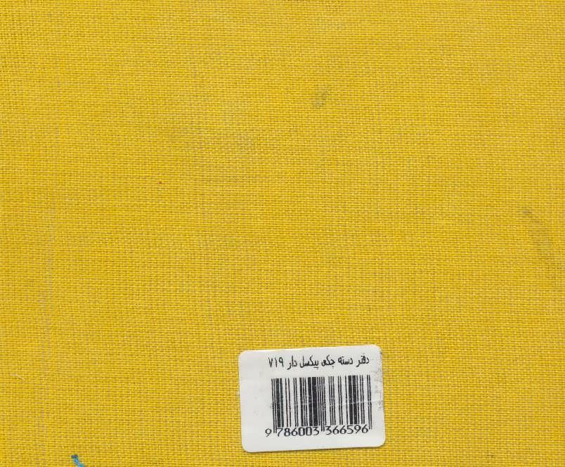 دفتر یادداشت دسته چکی (پیکسل دار)،(کد 719)