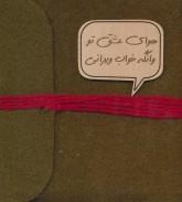 دفتر یادداشت نمدی (پلاک دار)،(کد 711)