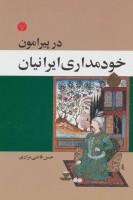 در پیرامون خودمداری ایرانیان