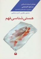 هستی شناسی فهم:خوانش ادبیات داستانی مسعود کیمیایی با محوریت «جسدهای شیشه ای»