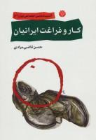 آسیب شناسی اجتماعی ایران 2 (کار و فراغت ایرانیان)