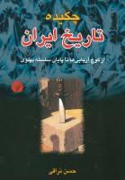 چکیده تاریخ ایران (از کوچ آریایی ها تا پایان سلسله پهلوی)