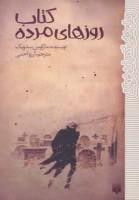 کتاب روزهای مرده (رمان هایی که باید خواند)