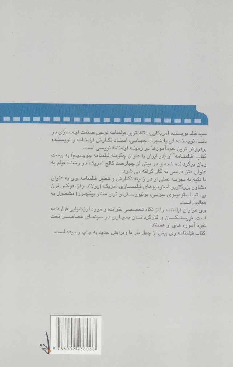 چگونه فیلمنامه بنویسیم 2 (راهنمای فیلمنامه نویسی)