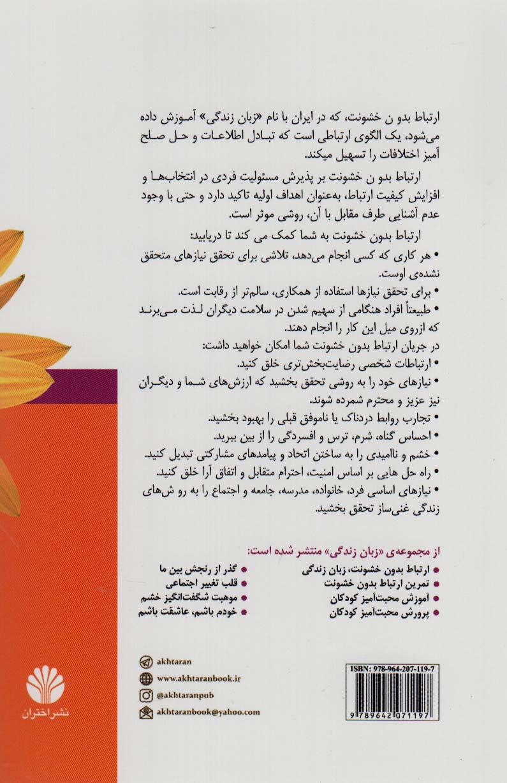 زبان زرافه (کلمات پنجره اند یا دیوار)،(کارگاه های ارتباط بدون خشونت برای کودکان 5تا10 سال)