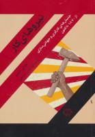 نیروهای کار (جنبش های کارگری و جهانی سازی از 1870 تا کنون)