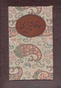دیوان حافظ شیرازی پیر مغان (ترمه)
