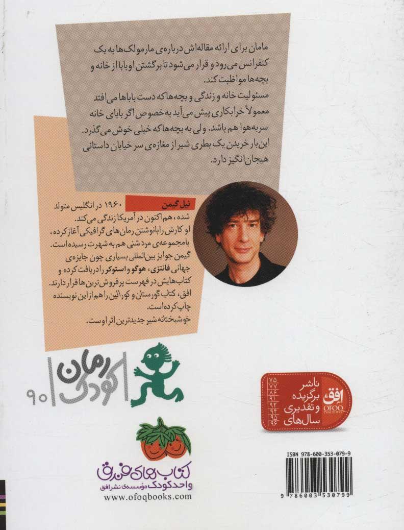 رمان کودک90 (خوشبختانه شیر)